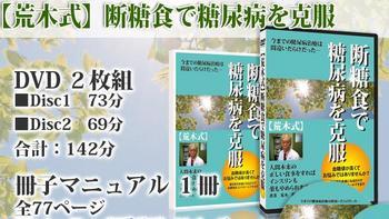 【荒木式】糖尿病克服プログラム 2.jpg